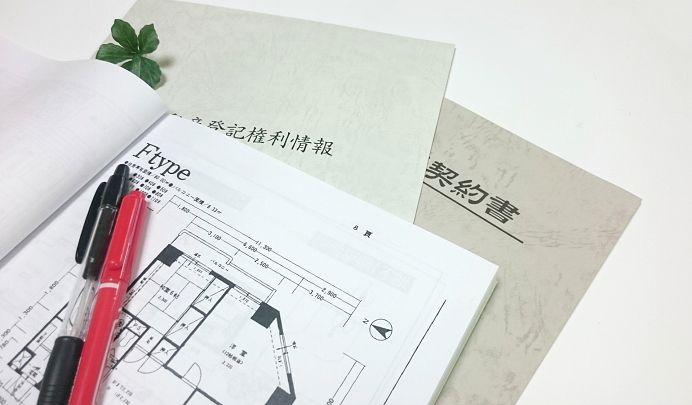 注文住宅をキャンセルする契約書