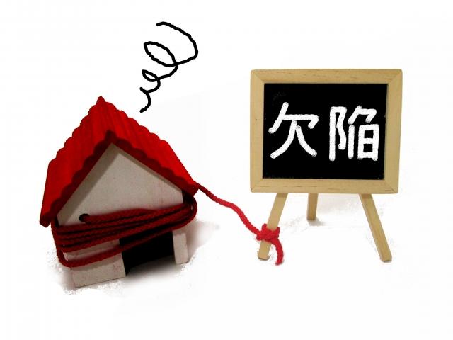 値引きしすぎて欠陥住宅を買う