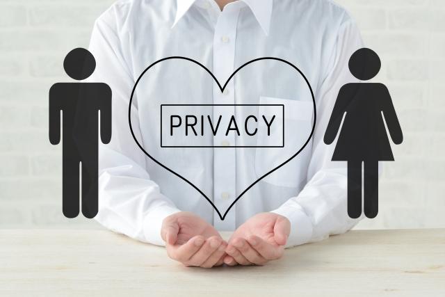 プライバシーが守られる